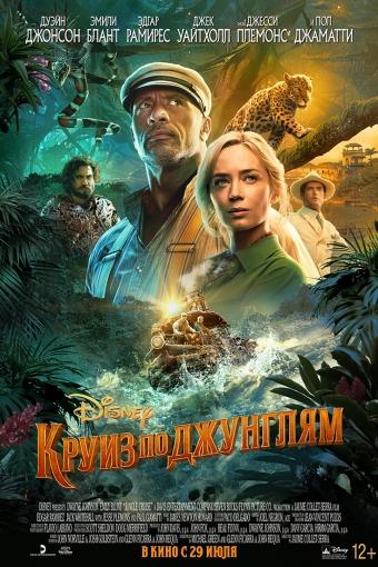 Круиз по джунглям смотреть в кино в Калуге