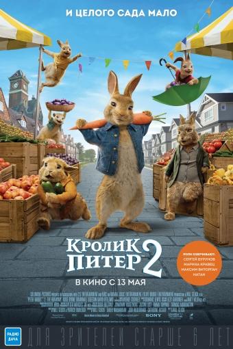 Кролик Питер 2 смотреть в кино в Калуге