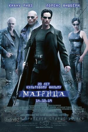 Фильм Матрица смотреть в кино в Калуге