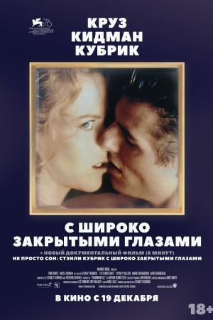 Фильм С широко закрытыми глазами смотреть в кино в Калуге