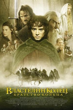Фильм Властелин Колец: Братство Кольца смотреть в кино в Калуге