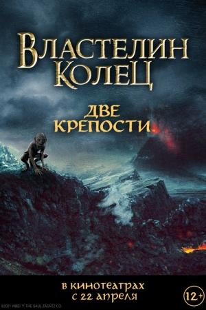 Фильм Властелин колец: Две крепости смотреть в кино в Калуге
