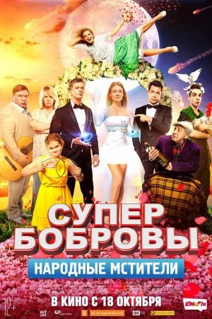 Фильм СуперБобровы. Народные мстители смотреть в кино в Калуге