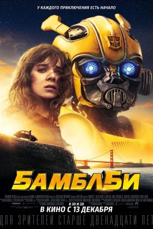 Фильм Бамблби смотреть в кино в Калуге