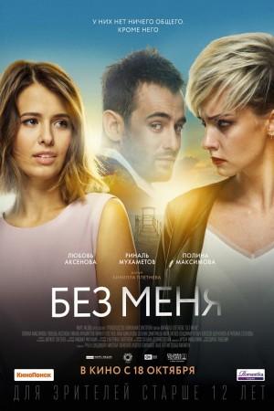 Фильм Без меня смотреть в кино в Калуге
