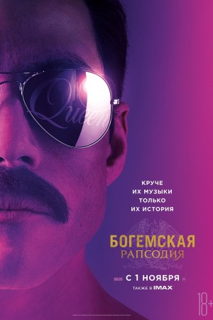 Фильм Богемская рапсодия смотреть в кино в Калуге
