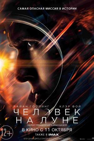 Фильм Человек на Луне смотреть в кино в Калуге