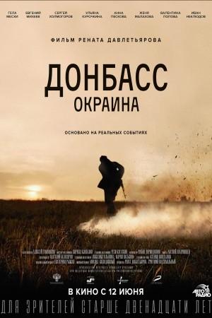 Фильм Донбасс. Окраина смотреть в кино в Калуге
