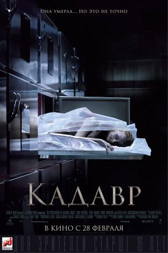 Кадавр смотреть в кино в Калуге