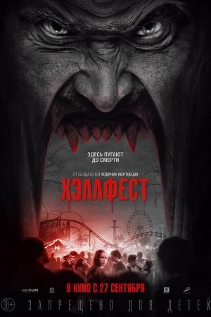 Фильм Хэллфест смотреть в кино в Калуге