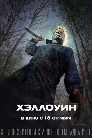 Фильм Хэллоуин смотреть в кино в Калуге