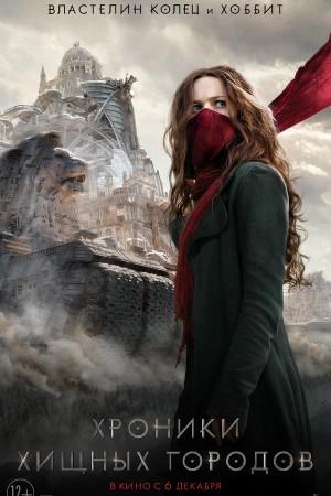 Фильм Хроники хищных городов смотреть в кино в Калуге