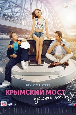 Фильм Крымский мост. Сделано с любовью! смотреть в кино в Калуге
