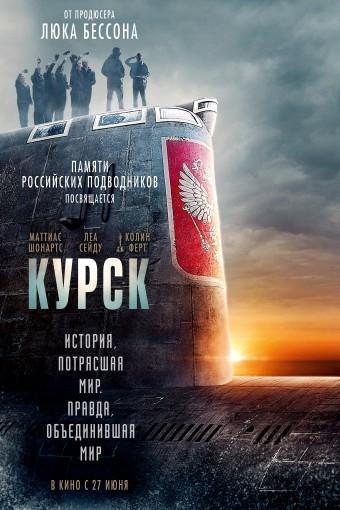 Курск смотреть в кино в Калуге