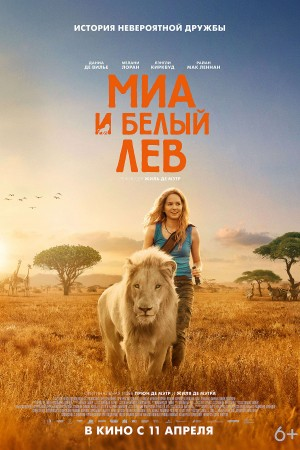 Фильм Миа и белый лев смотреть в кино в Калуге