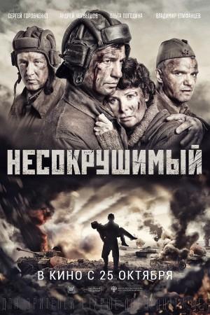 Фильм Несокрушимый смотреть в кино в Калуге
