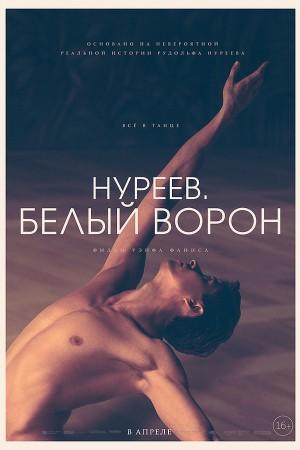 Фильм Нуреев. Белый ворон смотреть в кино в Калуге