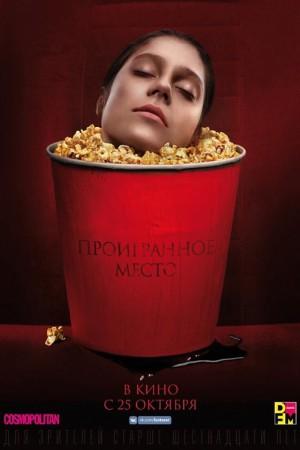 Фильм Проигранное место смотреть в кино в Калуге
