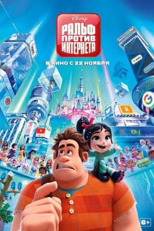 Фильм Ральф против интернета смотреть в кино в Калуге