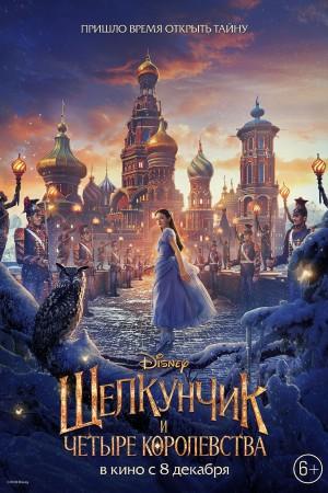 Фильм Щелкунчик и четыре королевства смотреть в кино в Калуге