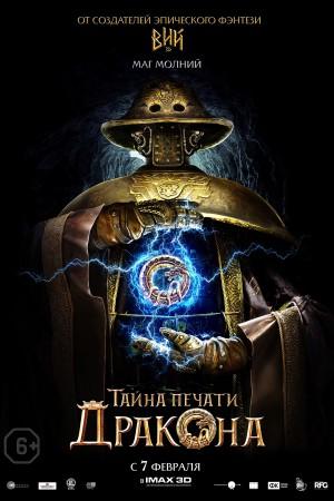Фильм Тайна печати дракона смотреть в кино в Калуге