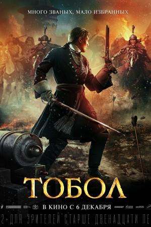 Фильм Тобол смотреть в кино в Калуге