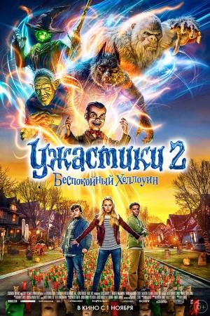 Фильм Ужастики 2: Беспокойный Хэллоуин смотреть в кино в Калуге