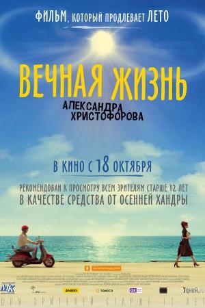 Фильм Вечная жизнь Александра Христофорова смотреть в кино в Калуге