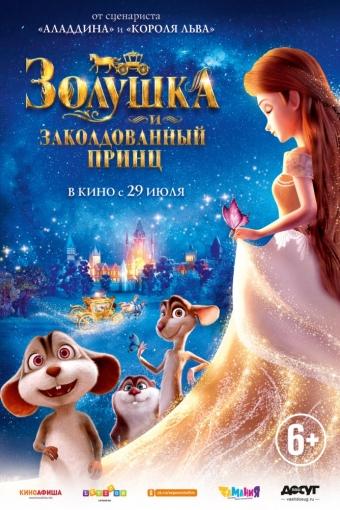 Золушка и заколдованный принц смотреть в кино в Калуге