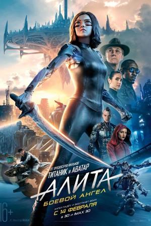 Фильм Алита: боевой ангел смотреть в кино в Калуге