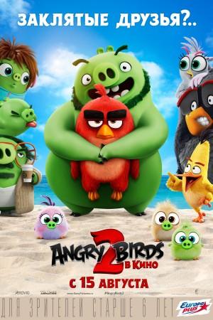 Фильм Angry Birds 2 в кино смотреть в кино в Калуге