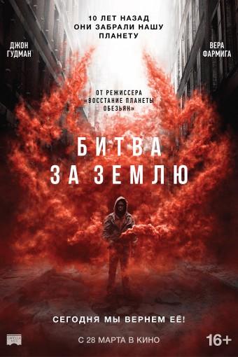 Битва за Землю смотреть в кино в Калуге