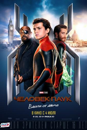 Человек-паук: Вдали от дома смотреть в кино в Калуге