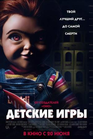 Фильм Детские игры смотреть в кино в Калуге