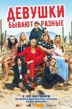 Фильм Девушки бывают разные смотреть в кино в Калуге