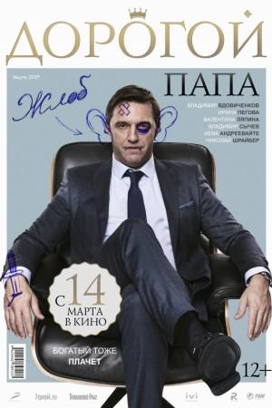 Фильм Дорогой папа смотреть в кино в Калуге