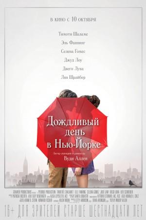 Фильм Дождливый день в Нью-Йорке смотреть в кино в Калуге