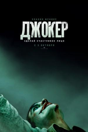 Фильм Джокер смотреть в кино в Калуге