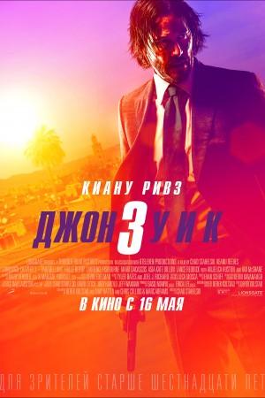 Фильм Джон Уик 3 смотреть в кино в Калуге
