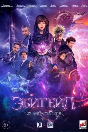 Фильм Эбигейл смотреть в кино в Калуге
