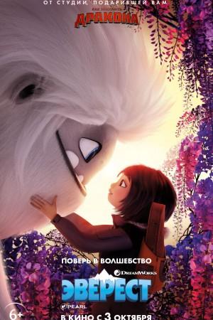 Фильм Эверест смотреть в кино в Калуге