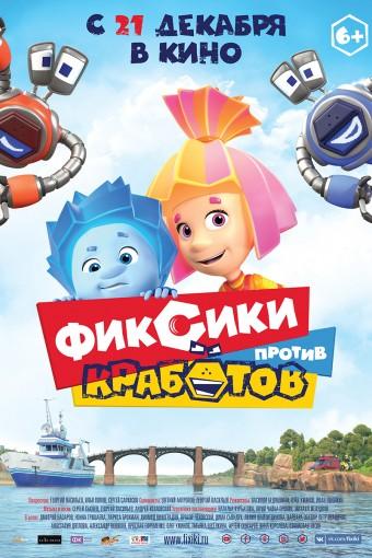 Фиксики против кработов смотреть в кино в Калуге