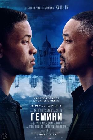 Фильм Гемини смотреть в кино в Калуге