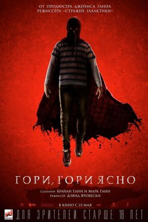 Фильм Гори, гори ясно смотреть в кино в Калуге