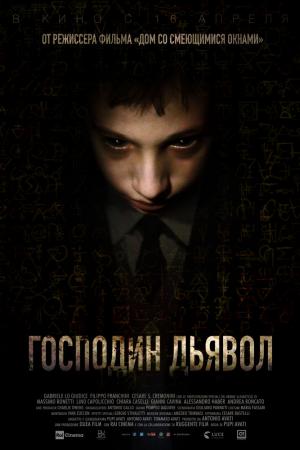 Фильм Господин Дьявол смотреть в кино в Калуге