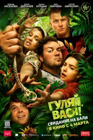 Фильм Гуляй, Вася! Свидание на Бали смотреть в кино в Калуге