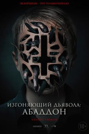Фильм Изгоняющий дьявола: Абаддон смотреть в кино в Калуге