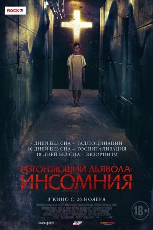 Фильм Изгоняющий дьявола: Инсомния смотреть в кино в Калуге