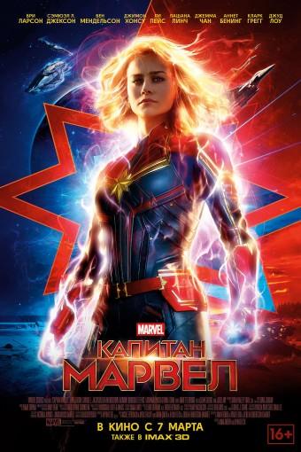 Капитан Марвел смотреть в кино в Калуге