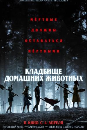 Фильм Кладбище домашних животных смотреть в кино в Калуге